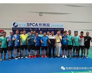 「第六屆SPCA牧徳盃羽毛球聯誼賽」隆重開幕