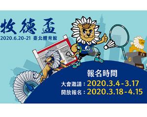 2020第五屆牧德盃企業羽球排名賽《準備開打啦!》