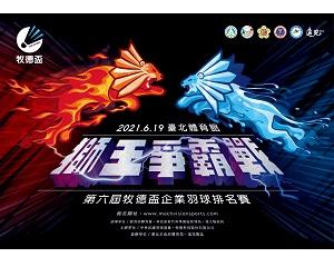 2021第六屆牧德盃企業羽球排名賽《全國規模最大!來獅洶洶》